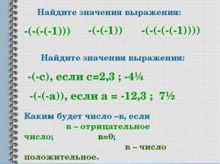 Найдите значения выражения: -(-(-(-1))) -(-(-(-(-1)))) -(-(-1)) Найдите значе