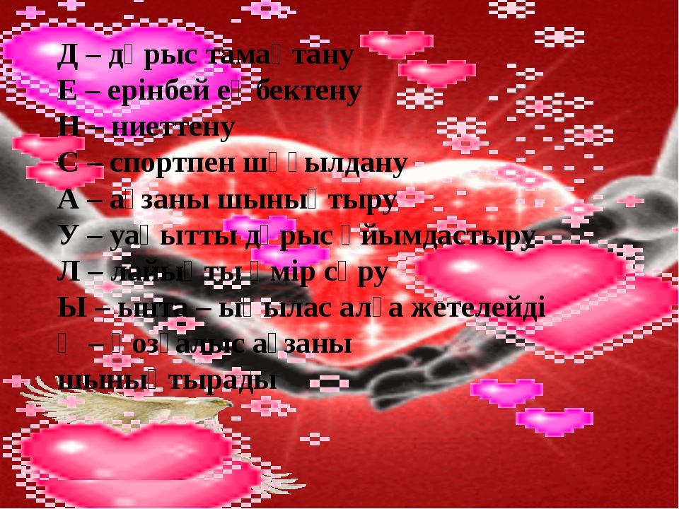 Д – дұрыс тамақтану Е – ерінбей еңбектену Н – ниеттену С – спортпен шұғылдан...