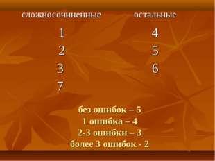 без ошибок – 5 1 ошибка – 4 2-3 ошибки – 3 более 3 ошибок - 2 сложносочиненны