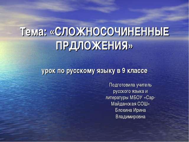 Тема: «СЛОЖНОСОЧИНЕННЫЕ ПРДЛОЖЕНИЯ» урок по русскому языку в 9 классе Подгото...