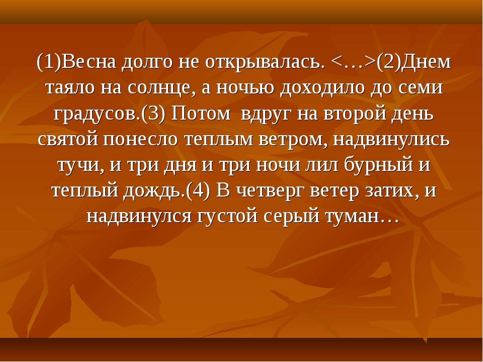 (1)Весна долго не открывалась. (2)Днем таяло на солнце, а ночью доходило до...