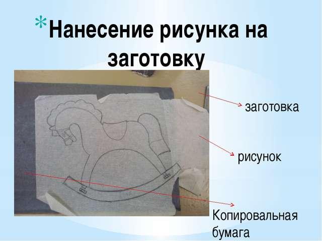 Нанесение рисунка на заготовку заготовка рисунок Копировальная бумага