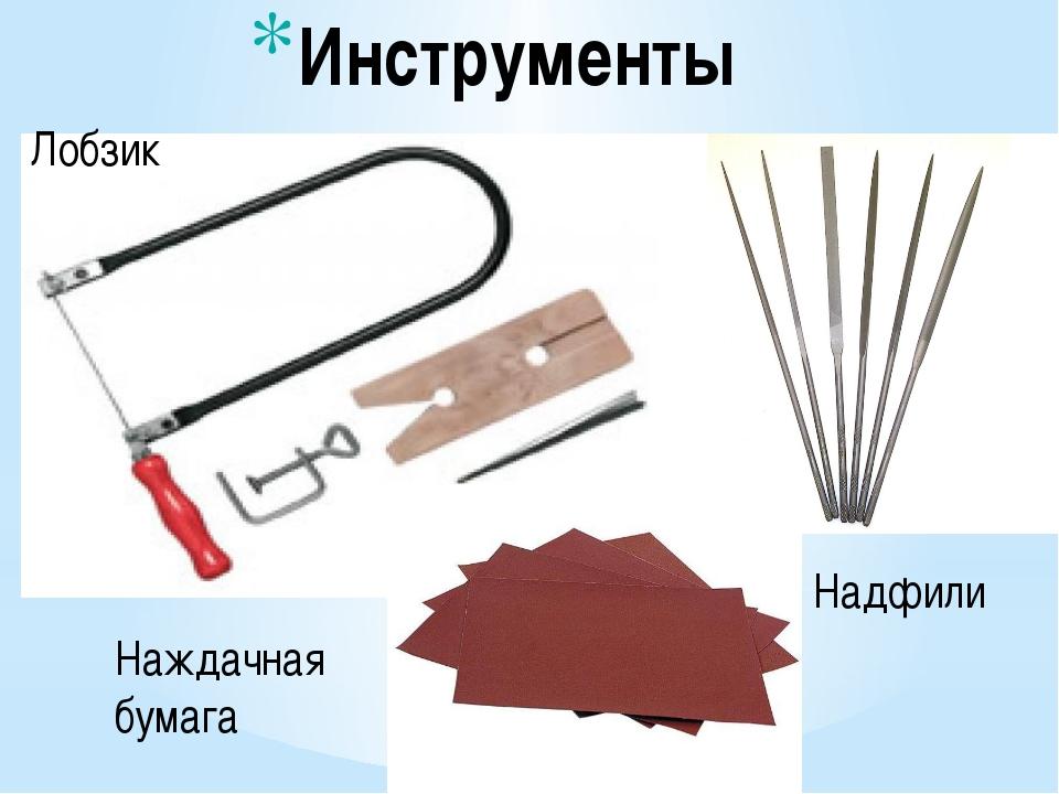 Инструменты Лобзик Надфили Наждачная бумага