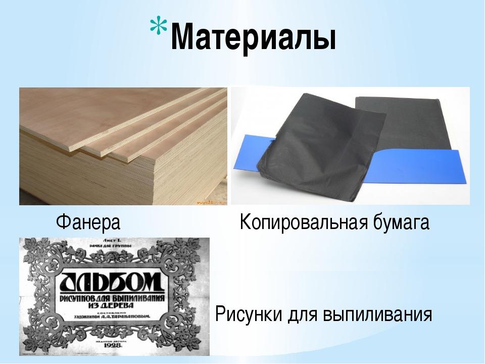 Материалы Фанера Копировальная бумага Рисунки для выпиливания