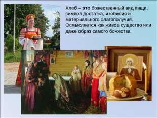 Хлеб – это божественный вид пищи, символ достатка, изобилия и материального б
