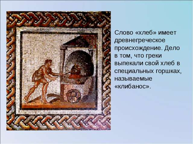 Слово «хлеб» имеет древнегреческое происхождение. Дело в том, что греки выпек...