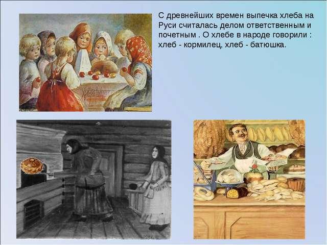 С древнейших времен выпечка хлеба на Руси считалась делом ответственным и поч...