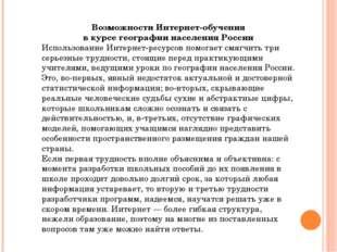 Возможности Интернет-обучения в курсе географии населения России Использовани