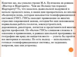 Конечно же, вы узнали строки М.А. Булгакова из романа «Мастер и Маргарита». Ч