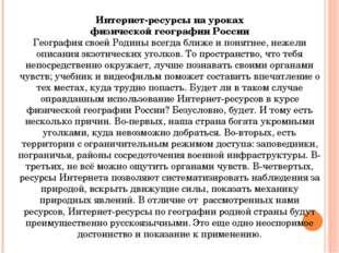 Интернет-ресурсы на уроках физической географии России География своей Родины