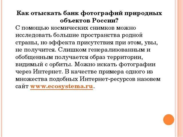 Как отыскать банк фотографий природных объектов России? С помощью космических...
