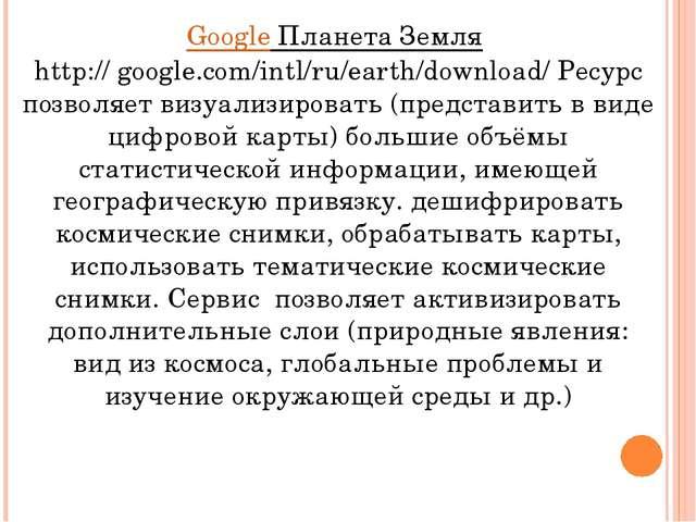 Google Планета Земля http:// google.com/intl/ru/earth/download/ Ресурс позвол...