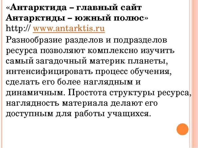 «Антарктида – главный сайт Антарктиды – южный полюс» http:// www.antarktis.ru...
