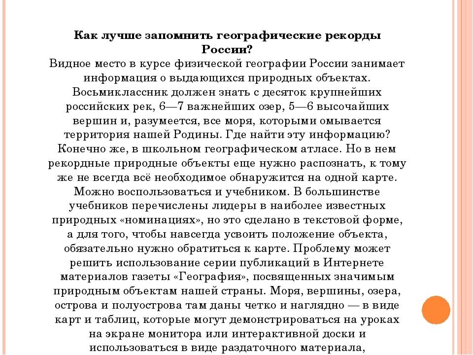 Как лучше запомнить географические рекорды России? Видное место в курсе физич...
