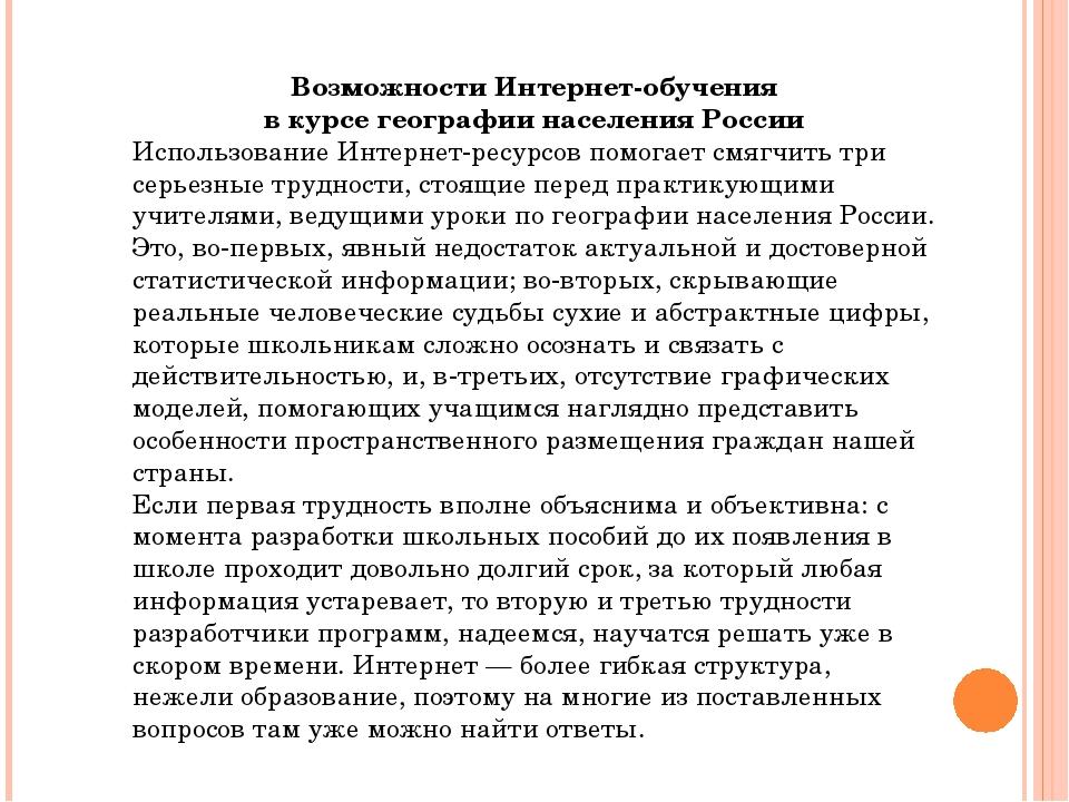 Возможности Интернет-обучения в курсе географии населения России Использовани...