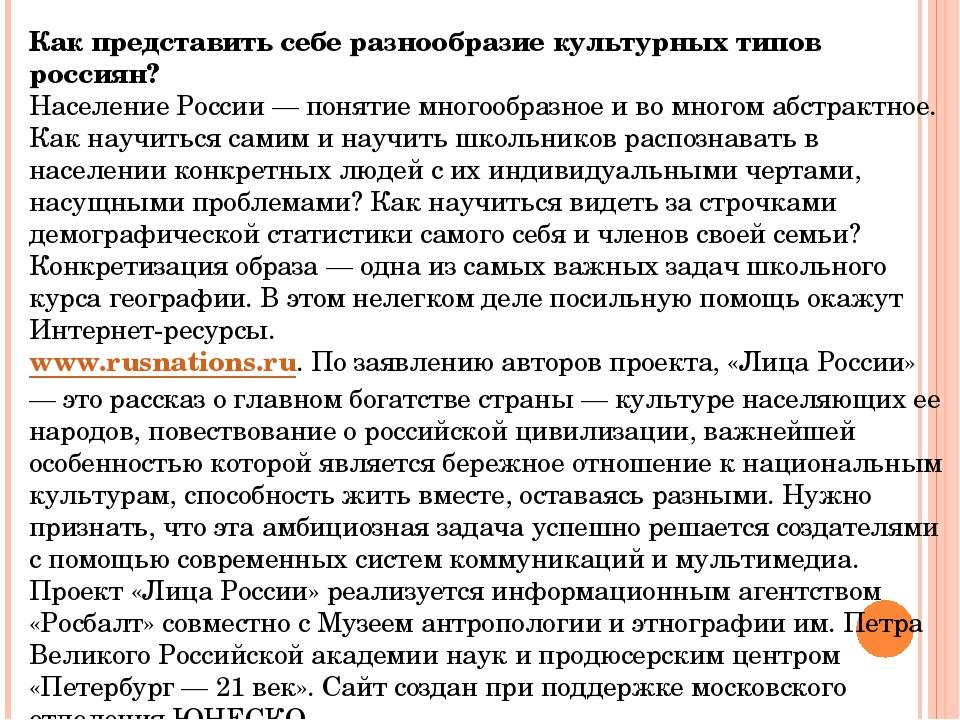 Как представить себе разнообразие культурных типов россиян? Население России...