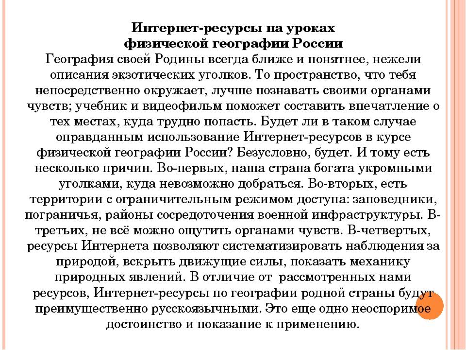 Интернет-ресурсы на уроках физической географии России География своей Родины...