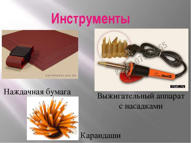 Инструменты Выжигательный аппарат с насадками Наждачная бумага Карандаши