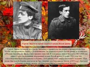Сергей Эфрон, вставший на сторону Временного правительства, решил отправиться