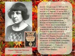Долгих четыре года ( с 1917 по 1921 год) М.Цветаева не имела никаких вестей о