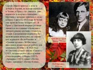 Сергей Эфрон приехал к жене и дочери в Берлин, но вскоре вернулся в Чехию, в