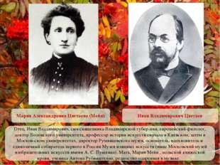 Мария Александровна Цветаева (Мейн) Иван Владимирович Цветаев Отец, Иван Влад