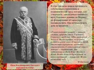 Иван Владимирович Цветаев в парадном мундире В отце Цветаева ценила преданнос