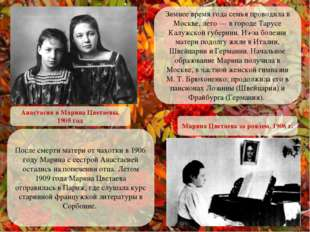 Анастасия и Марина Цветаевы, 1905 год Марина Цветаева за роялем, 1906 г. Зимн