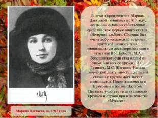 В печати произведения Марины Цветаевой появились в 1910 году, когда она издал