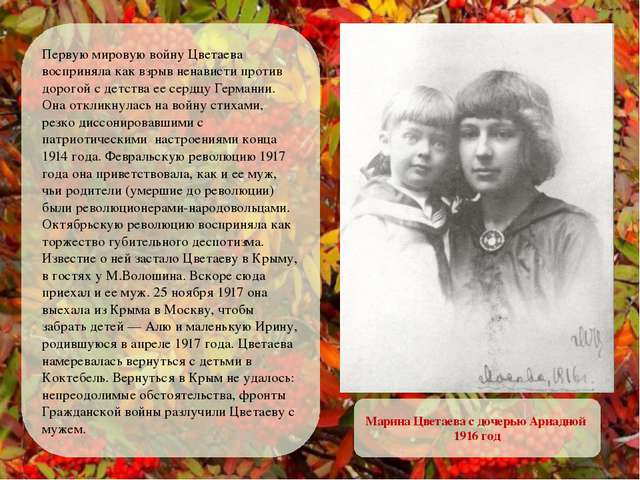Первую мировую войну Цветаева восприняла как взрыв ненависти против дорогой с...