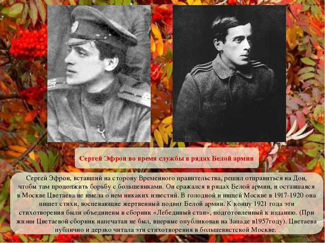Сергей Эфрон, вставший на сторону Временного правительства, решил отправиться...