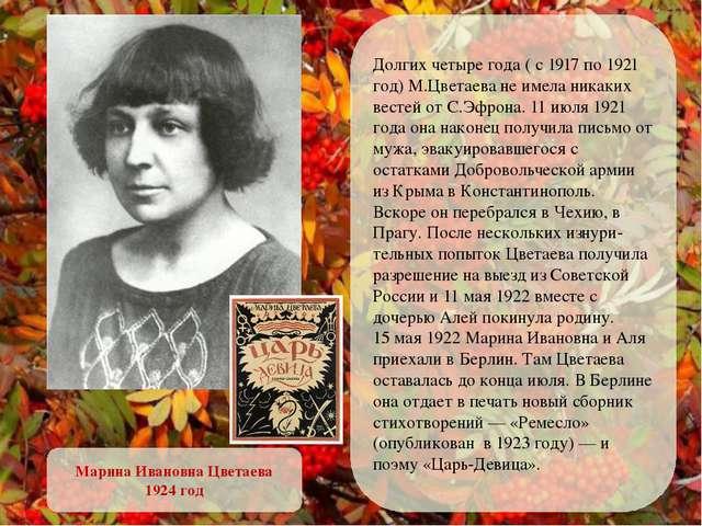 Долгих четыре года ( с 1917 по 1921 год) М.Цветаева не имела никаких вестей о...