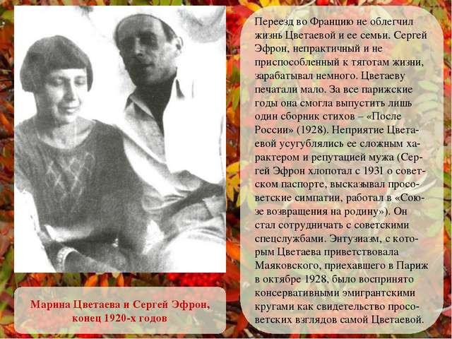 Переезд во Францию не облегчил жизнь Цветаевой и ее семьи. Сергей Эфрон, непр...