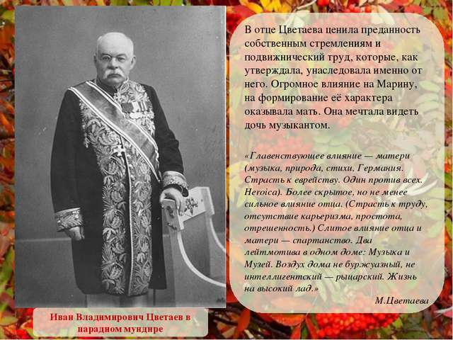 Иван Владимирович Цветаев в парадном мундире В отце Цветаева ценила преданнос...