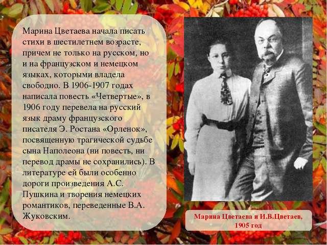 Марина Цветаева начала писать стихи в шестилетнем возрасте, причем не только...