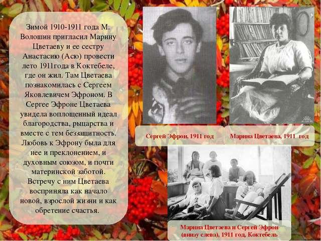 Зимой 1910-1911 года М. Волошин пригласил Марину Цветаеву и ее сестру Анастас...