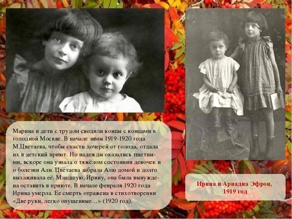 Марина и дети с трудом сводили концы с концами в голодной Москве. В начале зи...