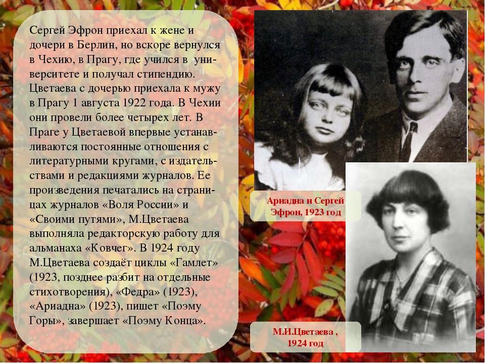 Сергей Эфрон приехал к жене и дочери в Берлин, но вскоре вернулся в Чехию, в...