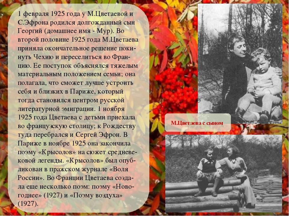1 февраля 1925 года у М.Цветаевой и С.Эфрона родился долгожданный сын Георги...