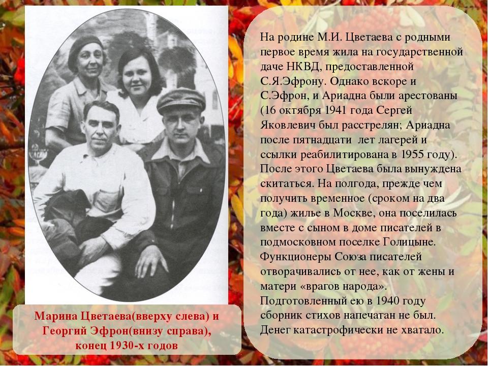 На родине М.И. Цветаева с родными первое время жила на государственной даче Н...