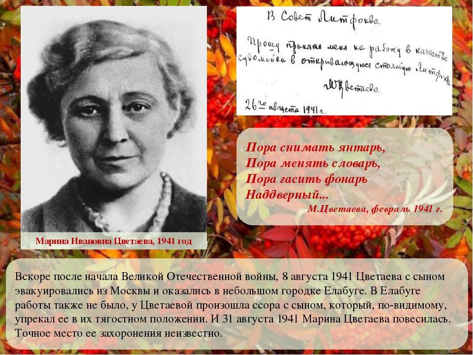 Вскоре после начала Великой Отечественной войны, 8 августа 1941 Цветаева с сы...