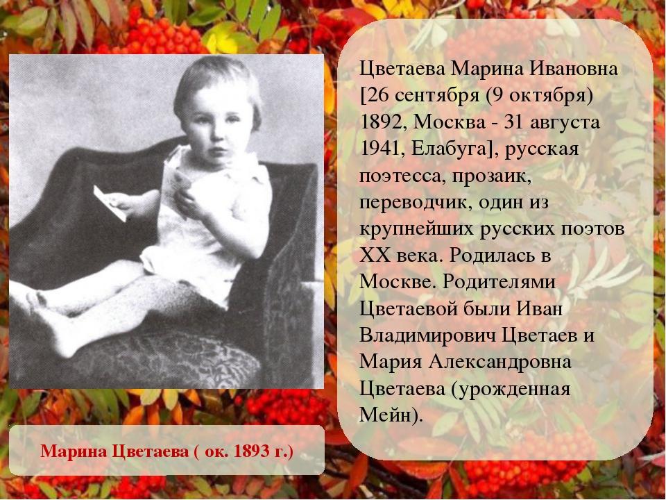 Цветаева Марина Ивановна [26 сентября (9 октября) 1892, Москва - 31 августа 1...