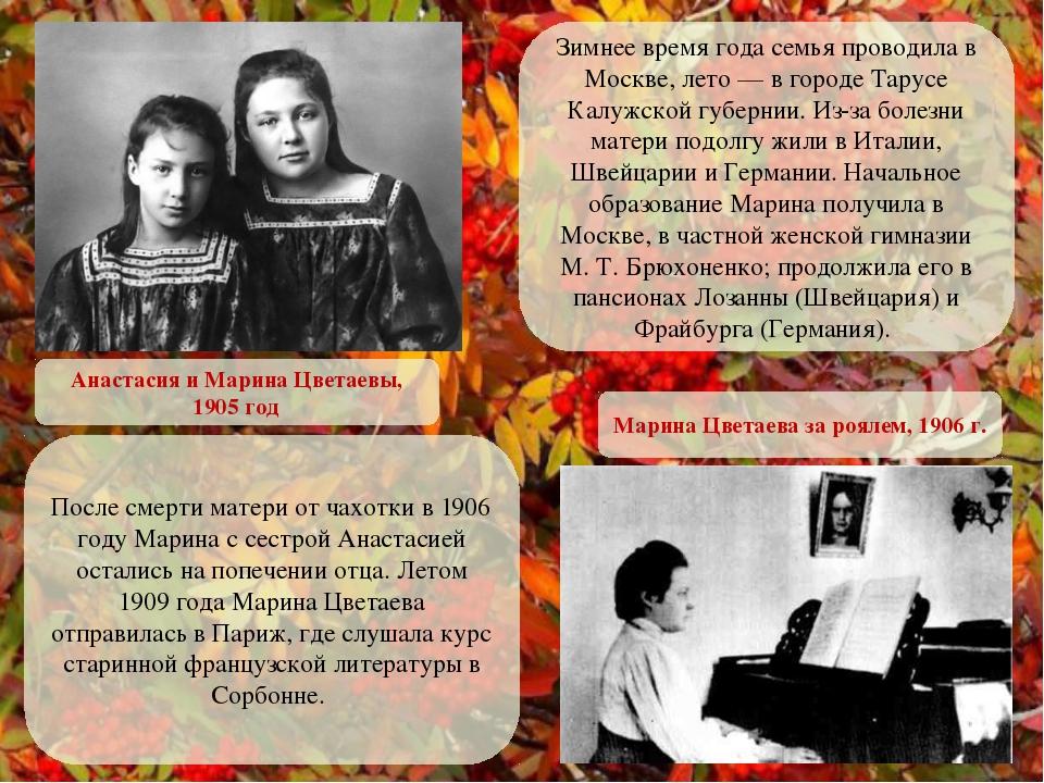 Анастасия и Марина Цветаевы, 1905 год Марина Цветаева за роялем, 1906 г. Зимн...
