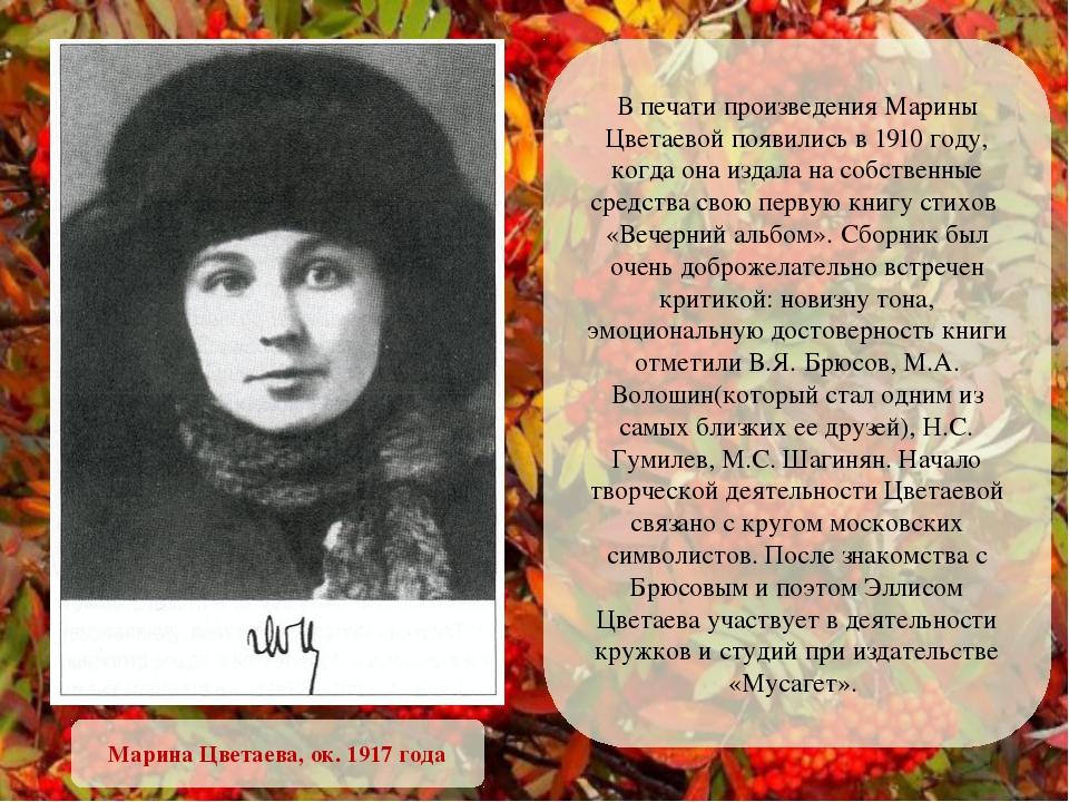 В печати произведения Марины Цветаевой появились в 1910 году, когда она издал...