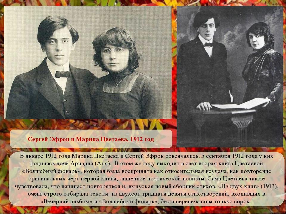 Сергей Эфрон и Марина Цветаева, 1912 год В январе 1912 года Марина Цветаева и...