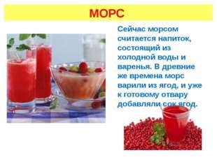 МОРС Сейчас морсом считается напиток, состоящий из холодной воды и варенья. В