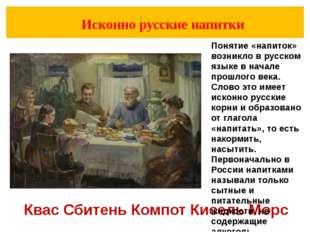 Исконно русские напитки Квас Сбитень Компот Кисель Морс Понятие «напиток» воз