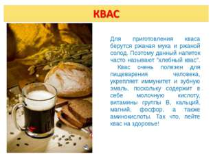 Квас из ржаной закваски рецепт