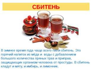 СБИТЕНЬ В зимнее время года чаще всего пили сбитень. Это горячий напиток из м