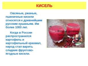 КИСЕЛЬ Овсяные, ржаные, пшеничные кисели относятся к древнейшим русским кушан